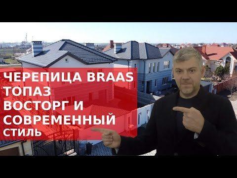 Черепиця Braas Топаз кристально сірий застосування на дахах Об'єкти в Совіньоні