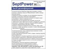 Копія - Копія - Антисептик для рук (дезинфицирующее средство) SeptPower 1 л.