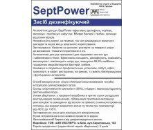 Копия - Копия - Копия - Антисептик для рук (дезинфицирующее средство) с распылителем SeptPower 750 мл.