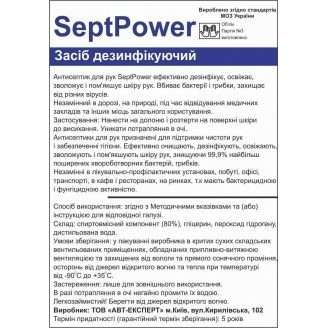 Копия - Антисептик для рук (дезинфицирующее средство) SeptPower 3 л.
