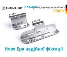 Rheinzink Клямра стала для крепления фальца 32 мм из нержавеющей стали ClipFix
