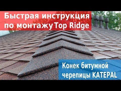 Коник Top Ridge Katepal інстрекція по монтажу російською мовою