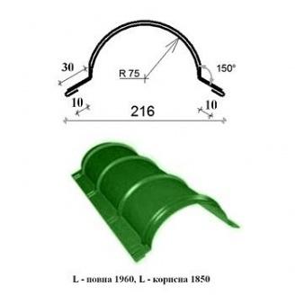 Коньок напівкруглий КП-165 216 мм 1850/1960 мм зелений