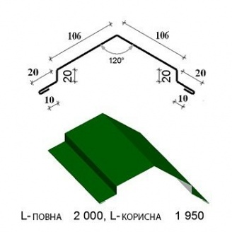 Коньок плоский КТК-106 1950/2000 мм зелений
