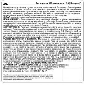 Антисептик санитарный концентрат 14 W7 Kompozit 5л