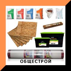 Общейстрой (OSB плиты, стеклохолсты, обои, клеи, цемент, алебастр и др)