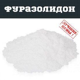 Фуразолідон порошок Китай фарм 1 кг