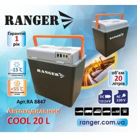 Автохолодильник Ranger Cool 20L (Арт. RA 8847)