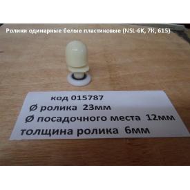 Ролики одинарні білі пластикові (NSL-6 K 7 ДО 615)