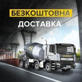 Бетон KRUBETON М-150 осадка конуса 5-9