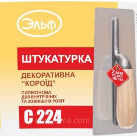Декоративна силіконова штукатурка С 224 Короїд Ельф 15 кг