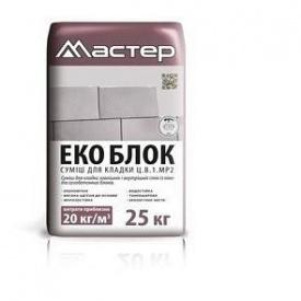 Суміш МАСТЕР-екоблок для кладки газоблоку 25 кг