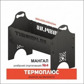 Мангал розбірний №4 Термоплюс метал 2 мм 500x650x350 мм