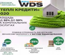 Теплий кредит на вікна та двері з відшкодуванням 35%
