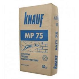 Кнауф МП-75 30кг - Машинная штукатурка KNAUF