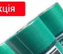 Сетка фасадная армирующая Ceresit СТ325ТТ, 160 гр/м2 теперь по 1050 грн за рулон