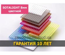 Стільниковий полікарбонат 8 мм SOTALIGHT кольоровий