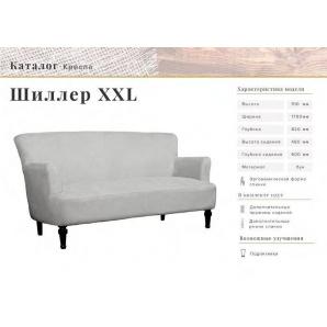 Дизайнерський диван крісло для будинку ресторану офісу Шиллер