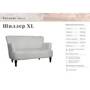 Дизайнерський диван крісло для дому ресторану офісу Шиллер