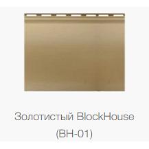 Сайдинг Block House однопереломный золотистый 3,1х0,2
