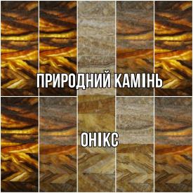 Декоративна плитка натуральний камінь онікс 2х5х30 см