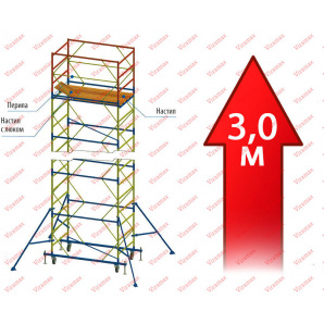 Вишка тура підмости пересувна 1,2х2,0м 3,0 м (1+2)