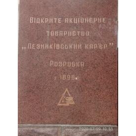 Плиты гранитные полированные из гранита Лезниковского месторождения 30 мм