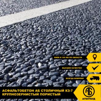 Асфальтобетон АБ Столичний КЗ-7 крупнозернистий пористий