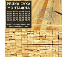 Рейка деревянная сухая монтажная калиброванная и строганная сосна 20-40 мм