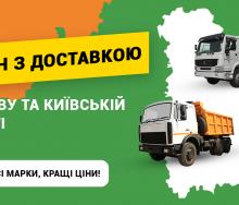 Доставляем бетон по Киеву и Киевской области!