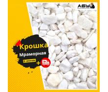Мармурова крихта 5-10 мм біла