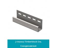 J планка J-trim U-Plast TIMBERBLOCK ялина скандинавська 3,05
