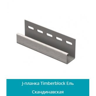 J планка J-trim U-Plast TIMBERBLOCK ель скандинавская 3,05м