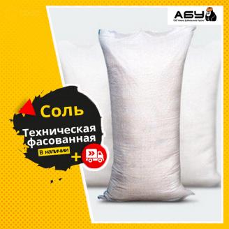Сіль технічна Фасована по 40 кг