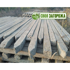 Виноградный столбик бетонный 2,2 м б/у