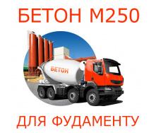 Бетон П3 М250, бетон для фундаменту з доставкою по Україні