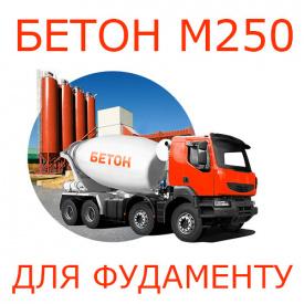 Бетон П3 М250, бетон для фундамента с доставкой по Украине
