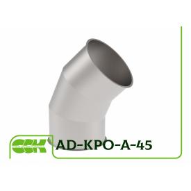 Отвод аспирационный 45 градусов круглого сечения AD-KPO-A-45