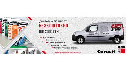 Бесплатная доставка по Киеву продукции CERESIT и BAUMIT